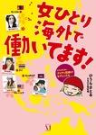 女ひとり海外で働いてます! ひうらさとるのアジアで花咲け!なでしこたち-電子書籍