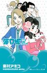 海月姫(2)-電子書籍