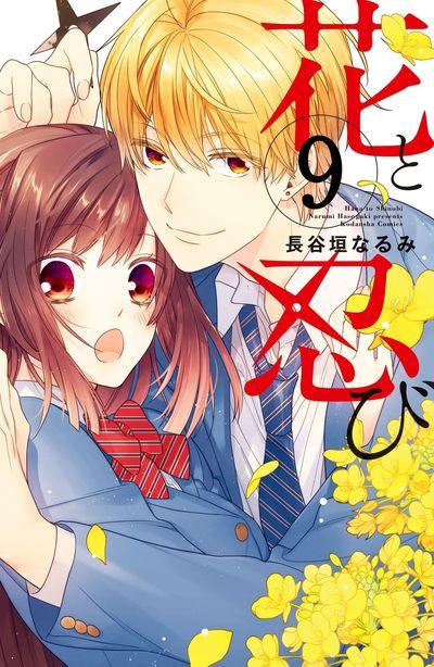 花と忍び 分冊版(9)-電子書籍