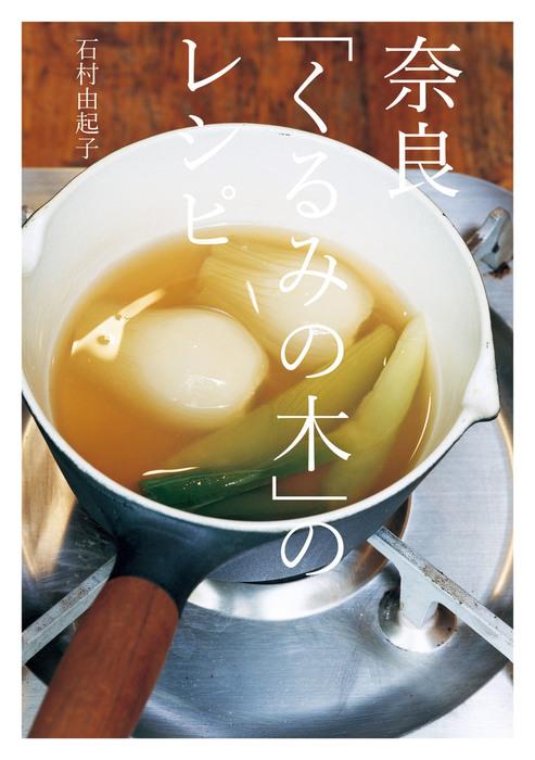奈良「くるみの木」のレシピ拡大写真