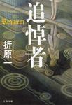 追悼者-電子書籍