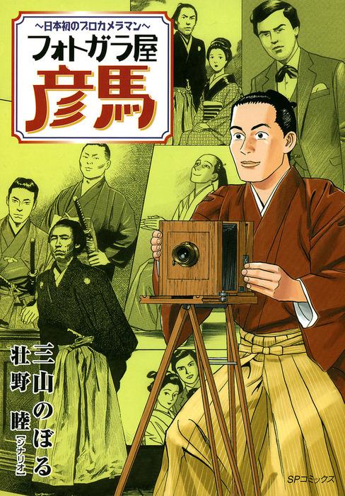 フォトガラ屋彦馬~日本初のカプロメラマン~ 1拡大写真