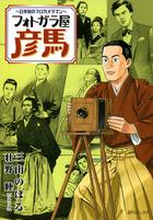 フォトガラ屋彦馬~日本初のカプロメラマン~シリーズ