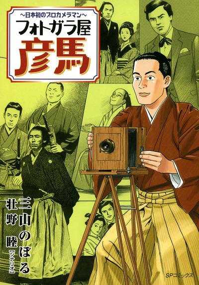 フォトガラ屋彦馬~日本初のカプロメラマン~ 1-電子書籍