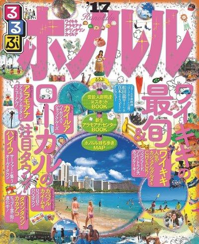 るるぶホノルル'17-電子書籍
