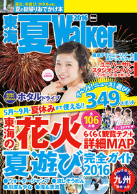 東海夏Walker2016-電子書籍