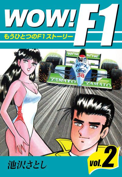 WOW!F1(2)-電子書籍