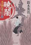 手習重兵衛 暁闇 新装版-電子書籍