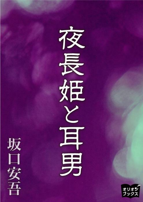 夜長姫と耳男-電子書籍-拡大画像