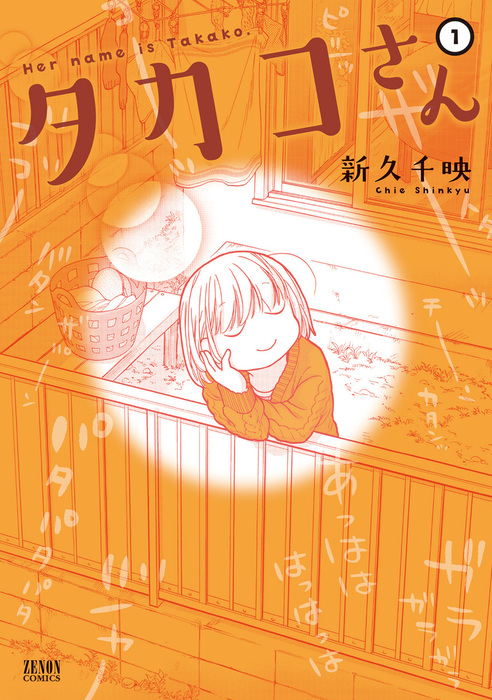 タカコさん 1巻-電子書籍-拡大画像