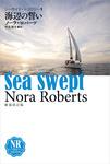 海辺の誓い-電子書籍