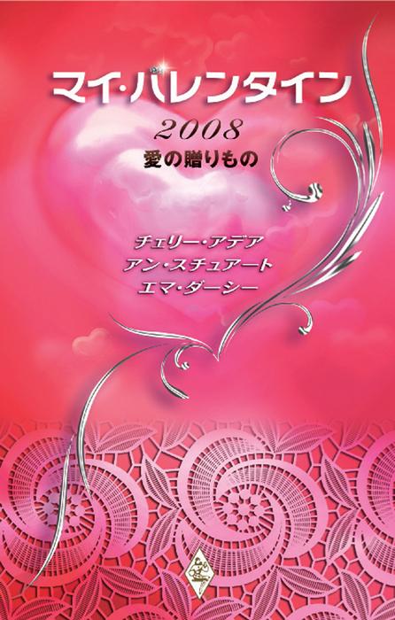 マイ・バレンタイン2008 愛の贈りもの拡大写真