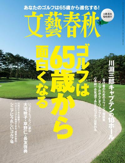 文藝春秋11月臨時増刊号 ゴルフは65歳から面白くなる-電子書籍