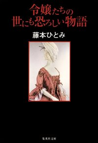令嬢たちの世にも恐ろしい物語-電子書籍