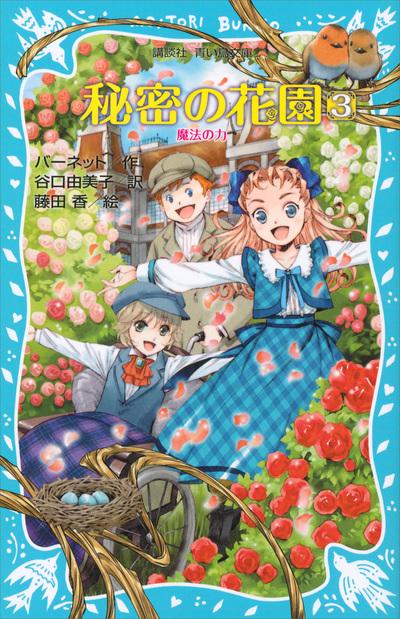秘密の花園3 魔法の力-電子書籍