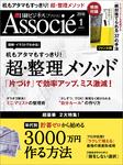日経ビジネスアソシエ 2016年 1月号 [雑誌]-電子書籍