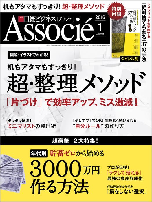 日経ビジネスアソシエ 2016年 1月号 [雑誌]拡大写真
