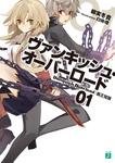 ヴァンキッシュ・オーバーロード 01 覇王覚醒-電子書籍