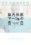 脳外科医マーシュの告白-電子書籍