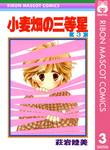 小麦畑の三等星 3-電子書籍