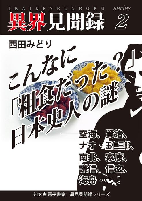[異界見聞録2]こんなに「粗食だった?」日本史人の謎 ――空海、賢治、ナオ・王仁三郎、南北、家康、謙信、信玄、海舟…!拡大写真