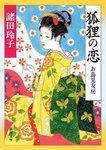 狐狸の恋―お鳥見女房―-電子書籍