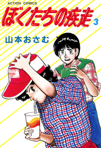 ぼくたちの疾走 / 3-電子書籍