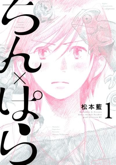 ちん×ぱら(1)-電子書籍
