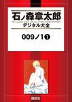 【320円OFF】009ノ1【期間限定1~5巻セット】-電子書籍
