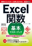 できるポケット Excel 関数 基本マスターブック 2013/2010/2007対応-電子書籍