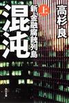 混沌(上) 新・金融腐蝕列島-電子書籍
