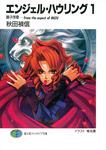 エンジェル・ハウリング1 獅子序章-from the aspect of MIZU-電子書籍