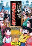 コミック奥義秘伝囲碁3000年-電子書籍