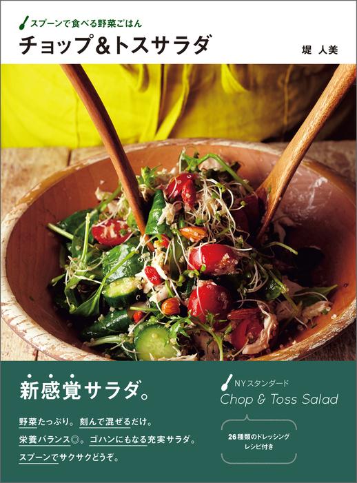 スプーンで食べる野菜ごはん チョップ&トスサラダ拡大写真