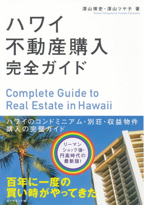 ハワイ不動産購入完全ガイド拡大写真