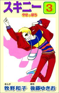 スキニー 3巻-電子書籍