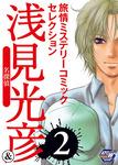 名探偵浅見光彦&旅情ミステリーセレクション 2-電子書籍
