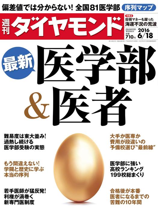 週刊ダイヤモンド 16年6月18日号拡大写真