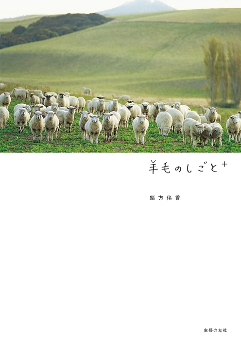 羊毛のしごと+拡大写真