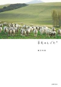 羊毛のしごと+-電子書籍