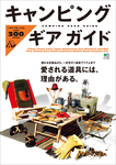キャンピングギアガイド-電子書籍