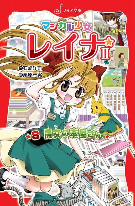 マジカル少女レイナ2 (8) 魔女の本屋さん拡大写真