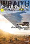 亡霊は砂塵に消えた ステルス機特殊部隊777チェイス 上-電子書籍