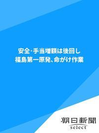 安全・手当増額は後回し  福島第一原発、命がけ作業-電子書籍