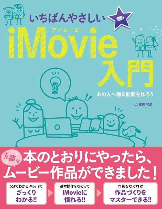 いちばんやさしいiMovie入門-電子書籍-拡大画像