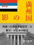 満州国の幻影 改憲へひた走る安倍晋三と祖父・岸信介の原点-電子書籍