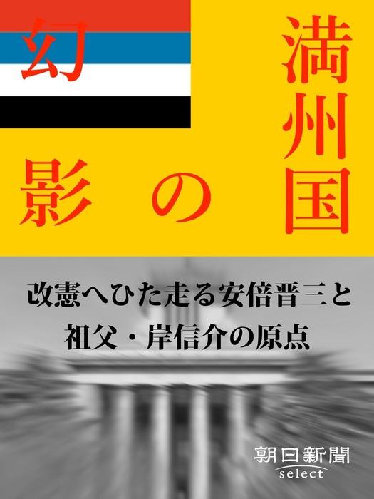 満州国の幻影 改憲へひた走る安倍晋三と祖父・岸信介の原点拡大写真