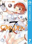 7thGARDEN 7-電子書籍