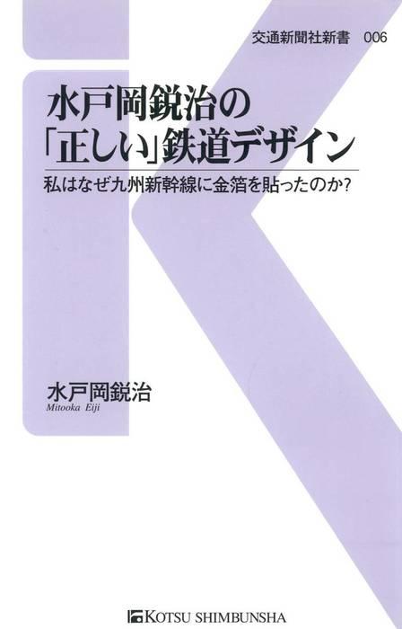 水戸岡鋭治の「正しい」鉄道デザイン-電子書籍-拡大画像