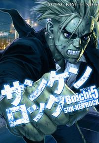 SUN-KEN ROCK / 5-電子書籍
